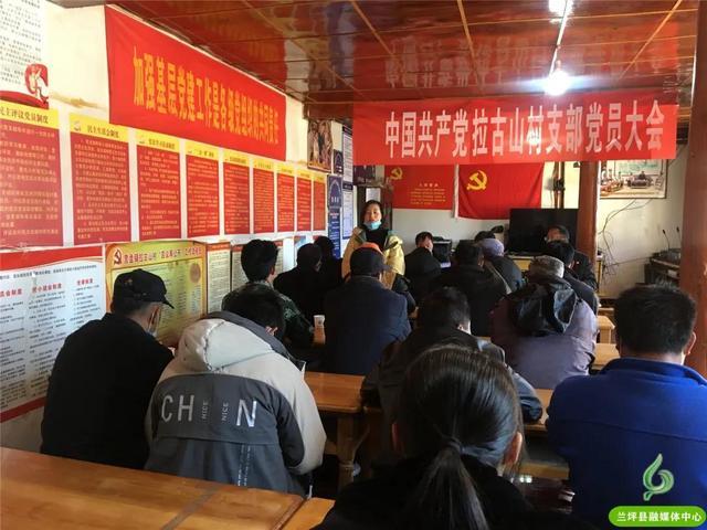 兰坪县村(社区)党组织换届工作圆满完成
