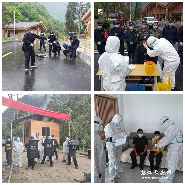 贡山县公安局组织各派出所开展疫情防控应急处置演练