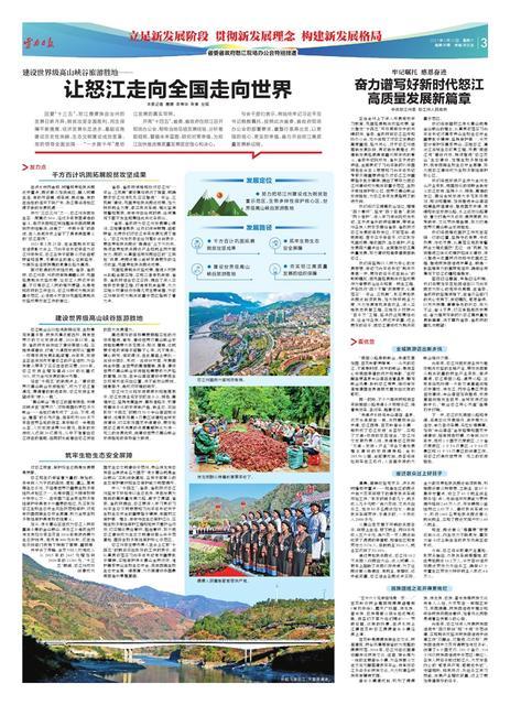 建设世界级高山峡谷旅游胜地——让怒江走向全国走向世界.jpg