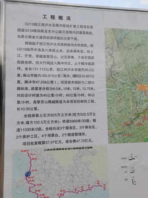 腾冲至泸水二级公路开工2.webp.jpg