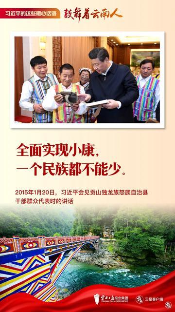 云报头条丨怒江:辉煌历程 红色星火燎原峡谷20.webp.jpg