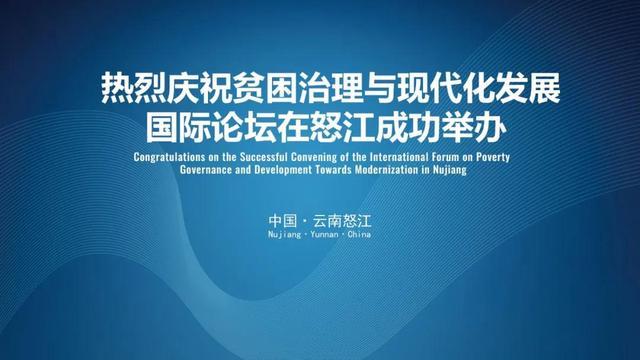 郭卫民:怒江的变化是中国大规模减贫的一个缩影1.jpg