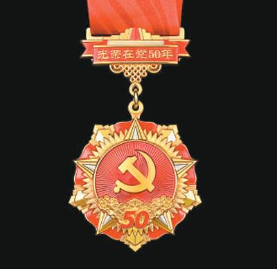"""""""光荣在党50年""""纪念章颁发工作正式启动"""