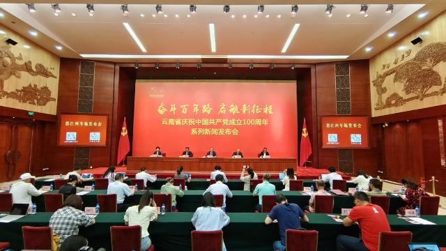 云南省庆祝中国共产党成立100周年怒江州专场新闻发布会在昆举行