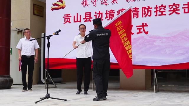 """贡山县""""边境疫情防控突击队""""出征"""