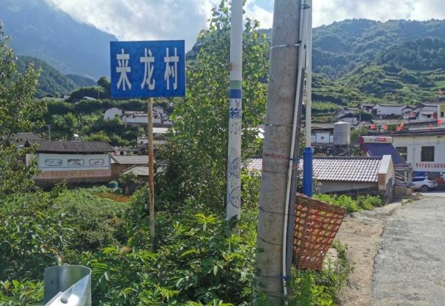 金顶镇来龙村人居环境整治取得实效44.png