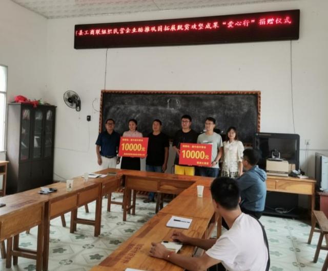 福贡县非公经济爱心捐资 助推巩固拓展脱贫攻坚成果.png